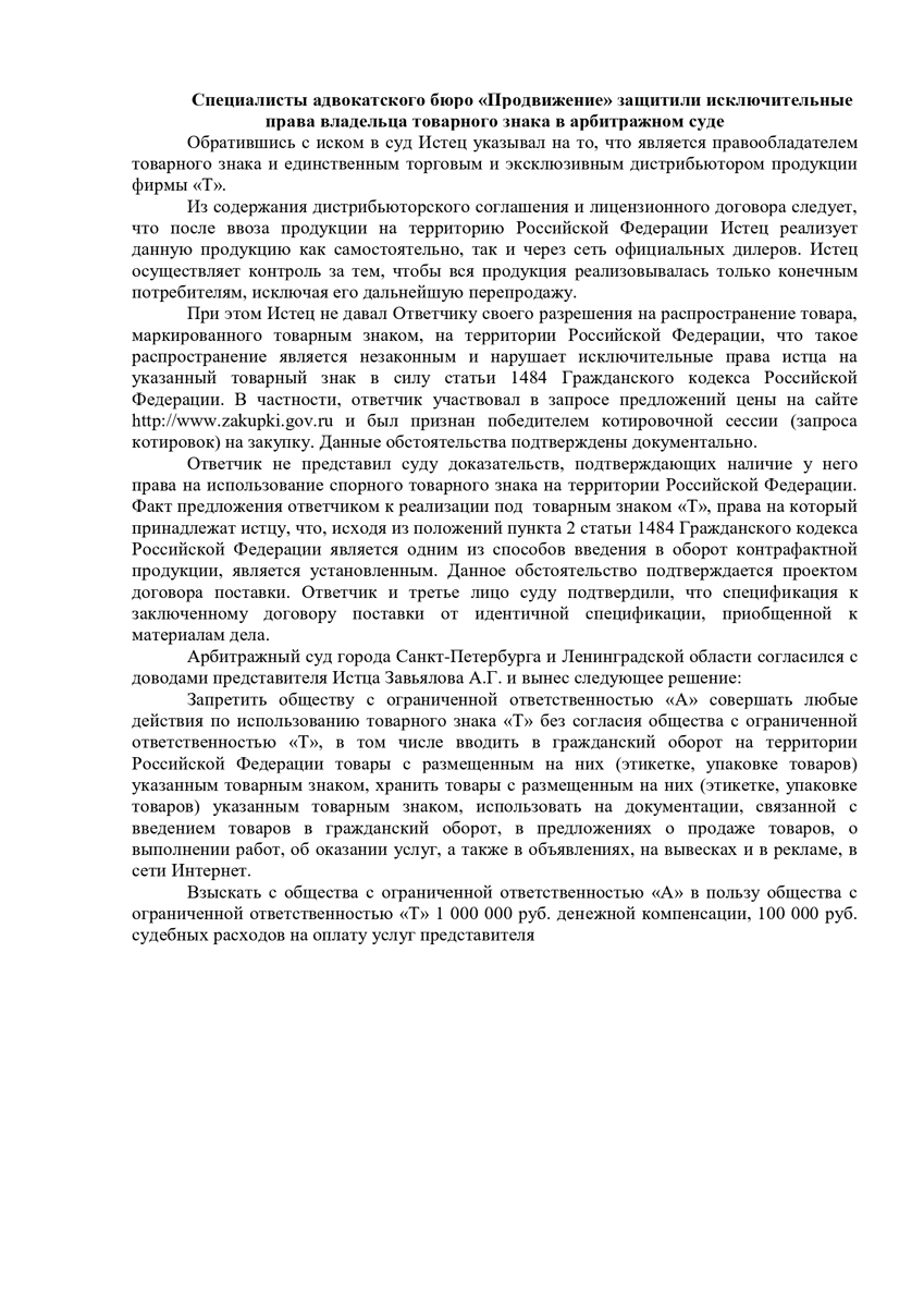 уголовный кодекс 105 часть 2